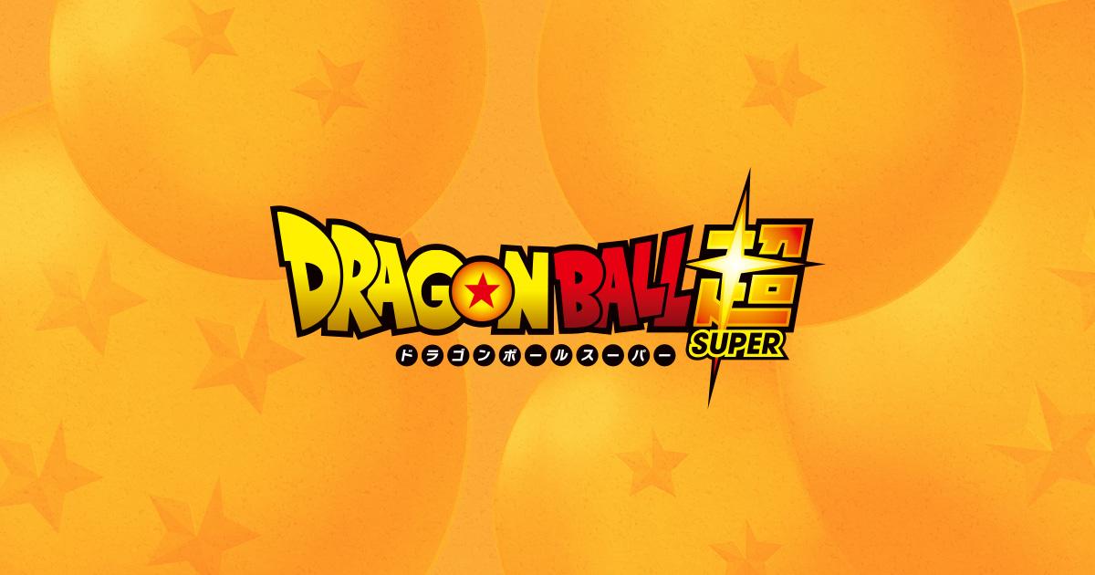 ドラゴンボール超 東映アニメーション