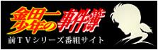 金田一少年の事件簿 前TVシリーズ番組サイト