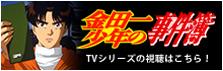金田一少年の事件簿 TVシリーズの視聴はこちら!