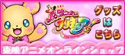 魔法つかいプリキュア グッズはこちら 東映アニメオンラインショップ