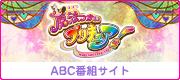 魔法つかいプリキュア ABC番組サイト