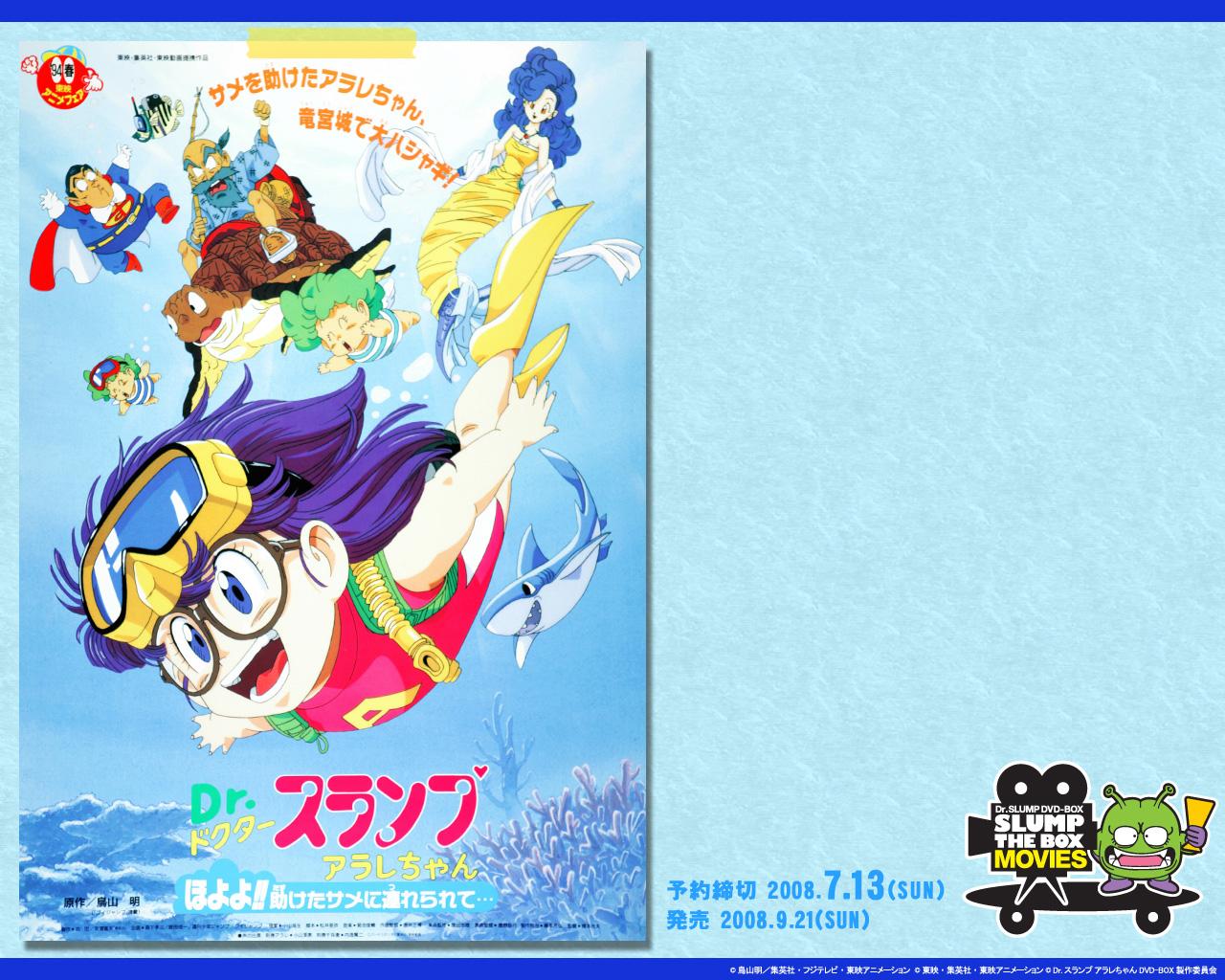 東映アニメーション ドクタースランプdvd Box Slump The Box Movies