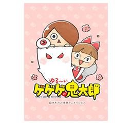 ゆる~いゲゲゲの鬼太郎 公式サイト , 東映アニメーション