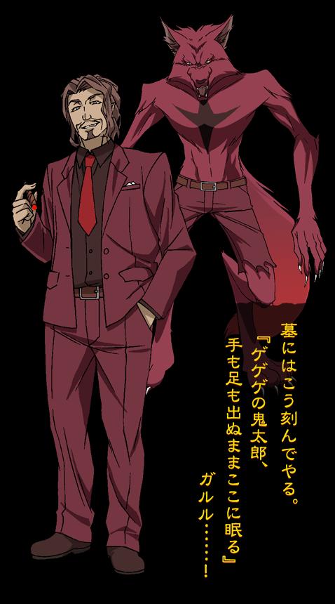 狼男・ヴォルフガング - キャラ...