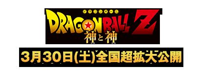 Dragon Ball Z Font Download