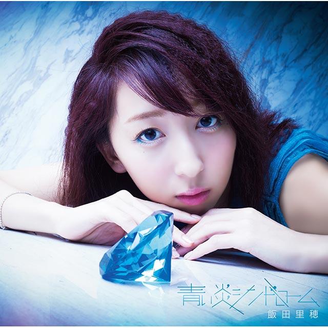 3rdシングル「青い炎シンドローム」の飯田里穂