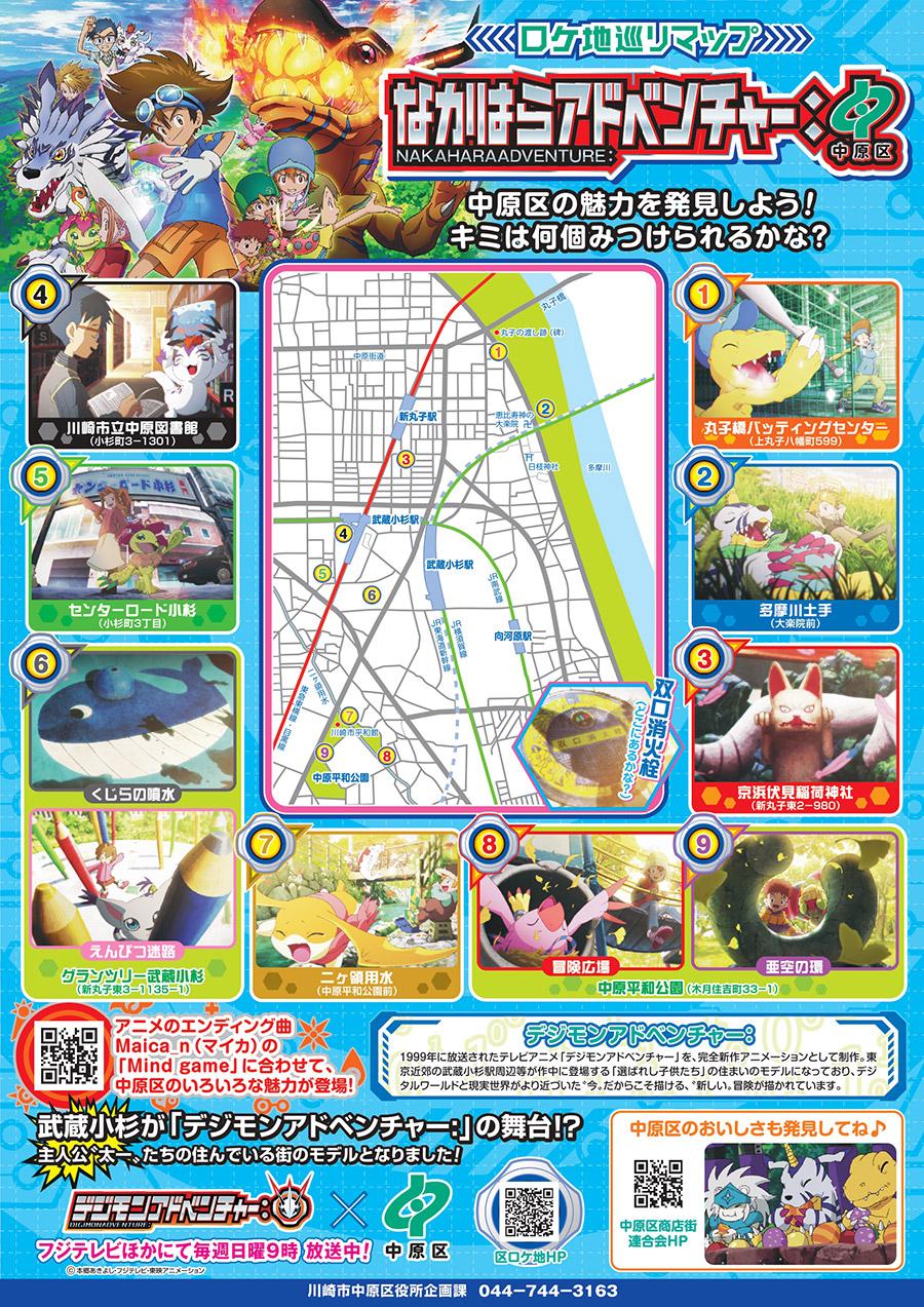 ロケ地巡りマップ