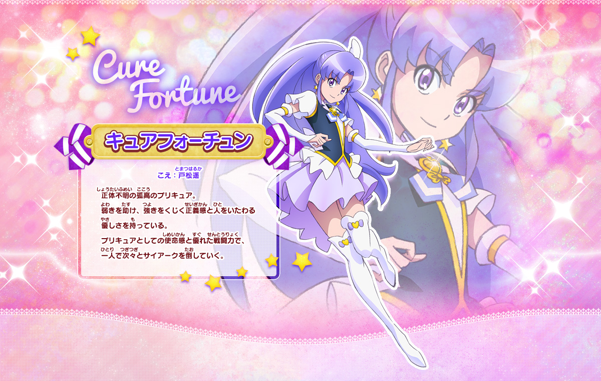 http://www.toei-anim.co.jp/tv/happinesscharge_precure/images/character/curefortune/main.jpg