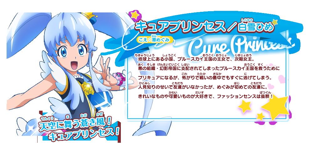 キュアプリンセス   キャラクター   ハピネスチャージプリキュア! Happiness