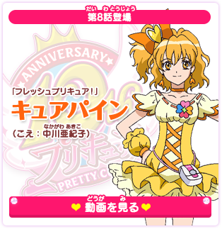 http://www.toei-anim.co.jp/tv/happinesscharge_precure/images/movie/msg_08.png