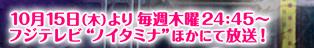 """2009年10月15日(木)フジテレビ""""ノイタミナ""""ほかにて放送開始!"""