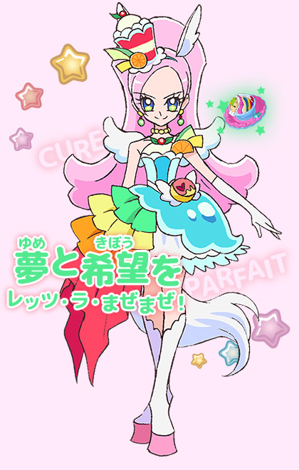 http://www.toei-anim.co.jp/tv/precure_alamode/images/character/precure/chara_06.jpg