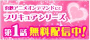 プリキュアシリーズ 第1話無料配信中!