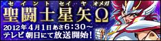 聖闘士星矢Ω