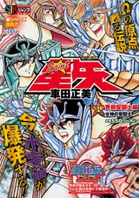 Manga nuova ristampa per la serie classica for Nuova casa classica bad aibling