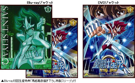 Carátulas del DVD y del Blue Ray 120625