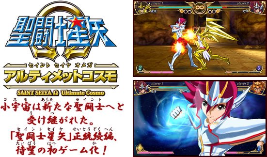 Nuevo juego de Saint Seiya: Saint Seiya Omega Ultimate Cosmos 120809