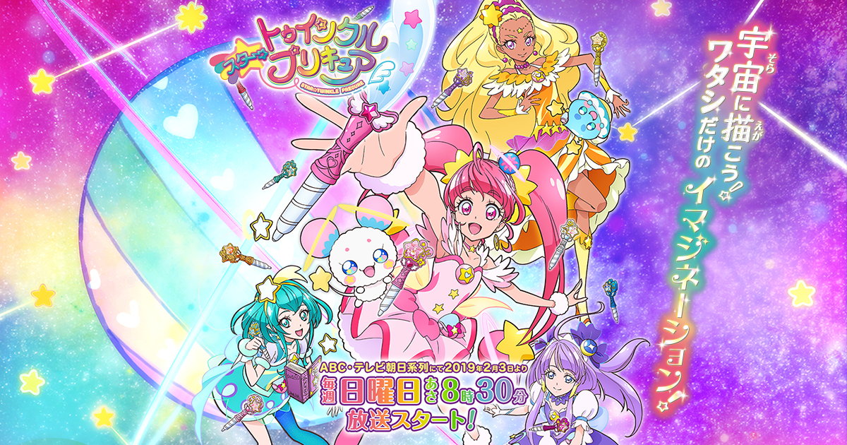 スター☆トゥインクルプリキュアの画像 p1_40