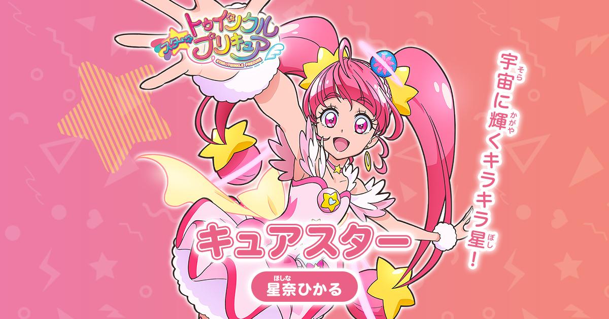スター☆トゥインクルプリキュアの画像 p1_39