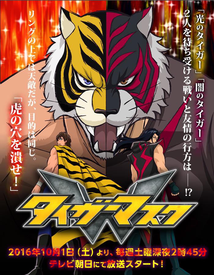 タイガーマスクWの画像 p1_39